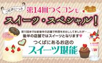 第14回つくコンもスイーツ・スペシャル!