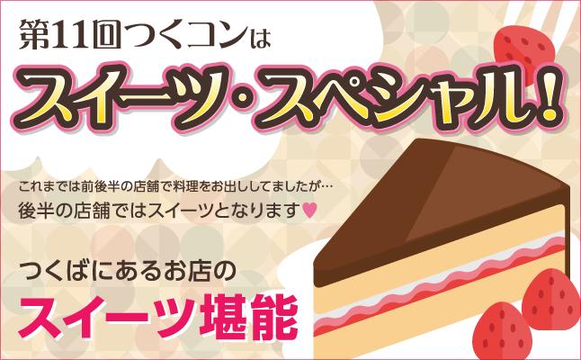 第11回つくコンはスイーツ・スペシャル!
