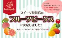 スイーツ提供店は「フルーツピークス」に決定!2015年・研究学園にオープンした、さすが果物屋さんなフルーツタルトのお店
