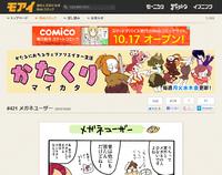 無料で読める漫画・ウェブクリエイターあるある「かたくり」