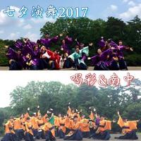 七夕演舞2017!