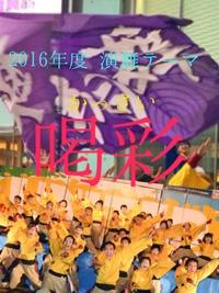 4月の活動予定&2016年度演舞テーマ発表!