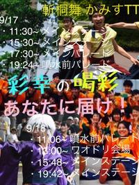 【告知☆】かみす舞っちゃげ祭り!!
