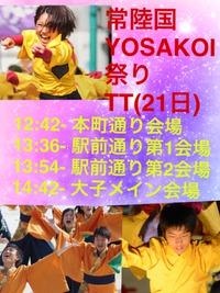 告知!!常陸国YOSAKOI祭り!!!
