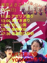 10月の活動予定☆