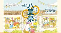 八豊祭の自然エネルギー体験ブース