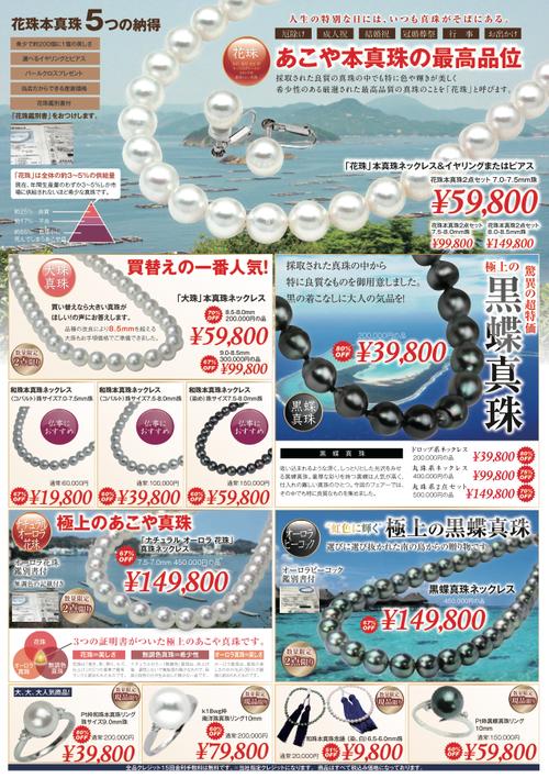 Pearl Fair 2014【パールを知って頂く10日間!】