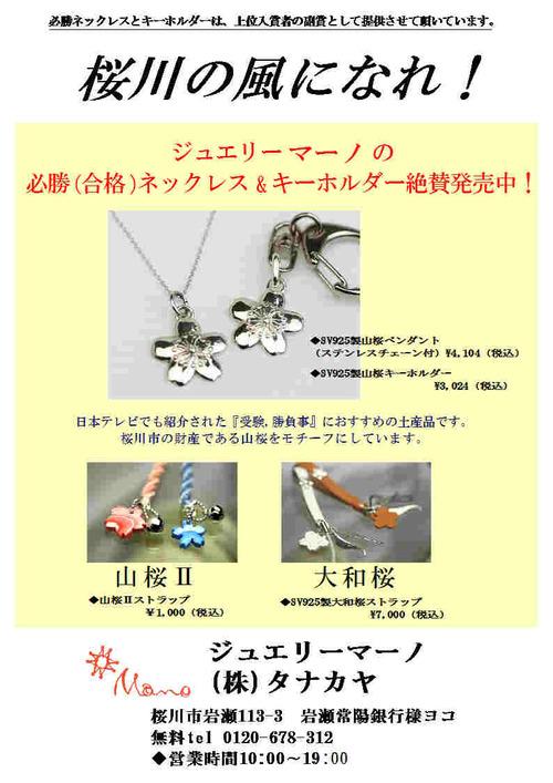 ☆桜川マラソン大会協賛させて頂きました!