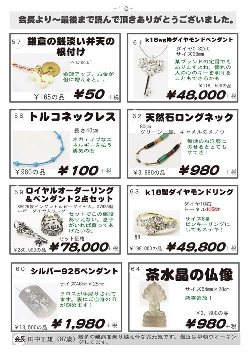 夢市場10