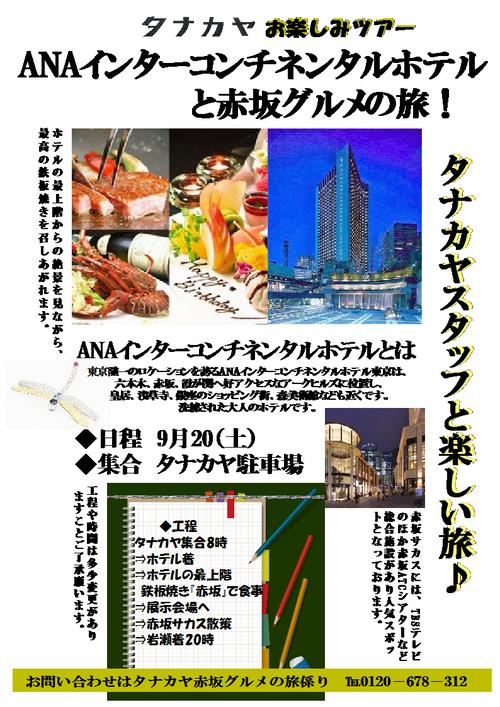 赤坂グルメとジュエリーの旅☆