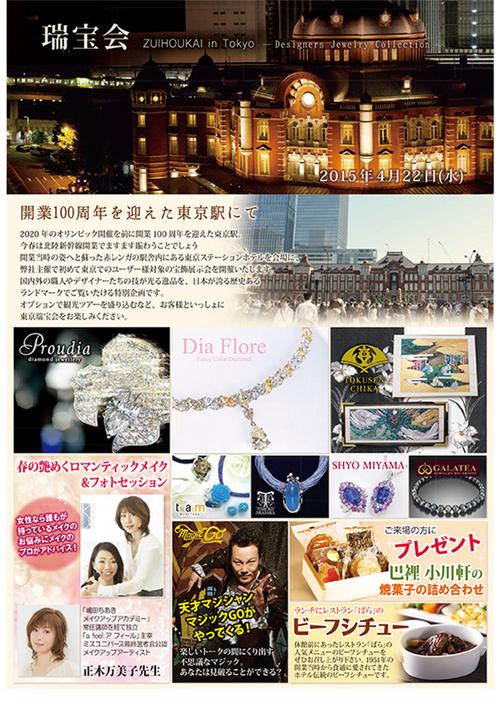 東京ステーションホテルを楽しむ旅!4月22日(水)
