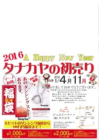 2016年マーノの初売り☆福袋☆
