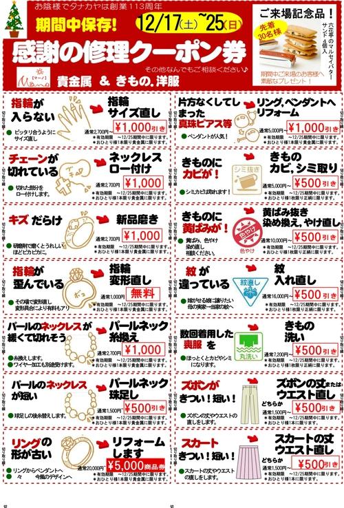 感謝の修理クーポン券 12月17日(土)~25日(日)