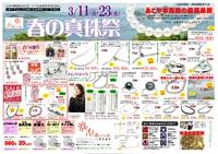 春の真珠祭第三弾 3月11日(金)~3月23日(水)