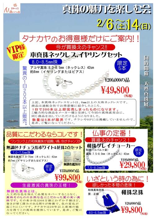 真珠の魅力を楽しむ会 2月6日(土)~14日(日)