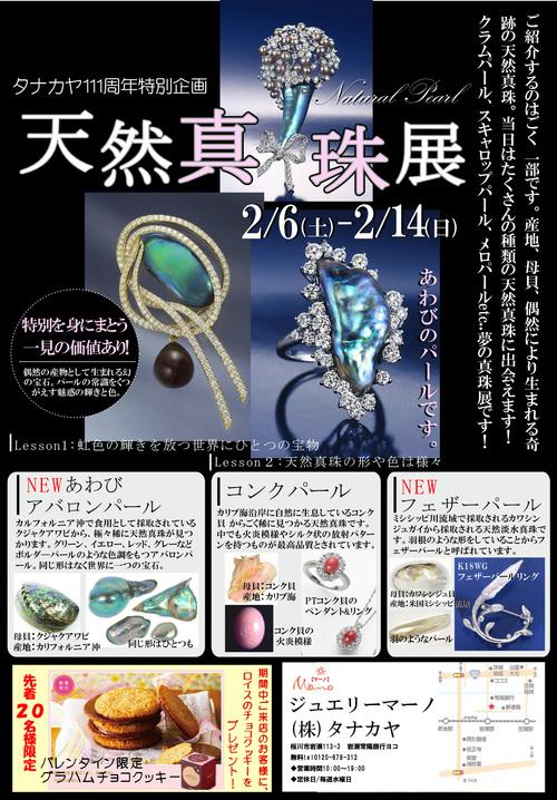 天然真珠展 2月6日(土)~14日(日)