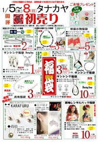 タナカヤ初売り 2017年1月5日(木)~8日(日)