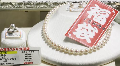 2018年ジュエリーマーノの福袋 真珠福袋 桜川市宝石店