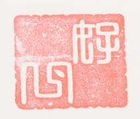 K18印台リングリフォーム 龍 名前 手彫り 茨城県桜川市宝石店