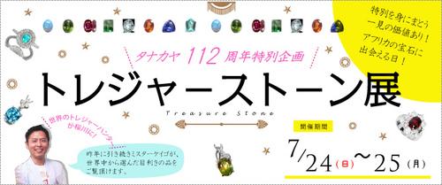 トレジャーストーン展 7月24日(日)~25日(月)