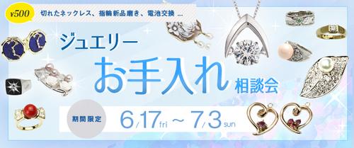ジュエリーお手入れ相談 6月17日(金)~7月3日(日)