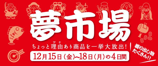 夢市場 2017年12月15日(金)~19日(月)