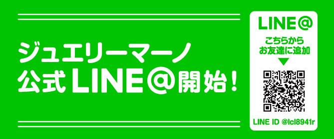公式LINE@開始のお知らせ