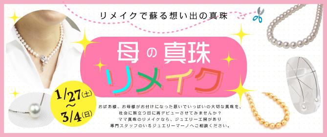 リメイクで蘇る思い出の真珠 母の真珠リメイク 1/27(土)〜3/4(日)