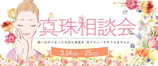 真珠相談会開催 3/14(水)〜3/25(日)