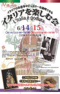 イタリアを楽しむ会 - イタリアのお食事やジュエリーを満喫できる