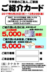タナカヤご紹介キャンペーン