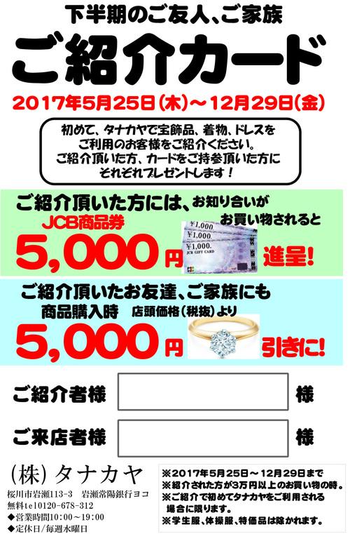 マーノご紹介キャンペーン