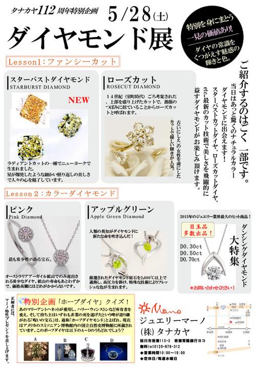 ダイヤモンド展 5月28日(土)