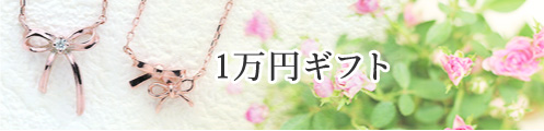 1万円ギフト