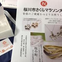 桜川市さくらマラソン 副賞である必勝キーホルダー納品