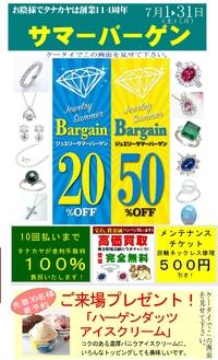 マーノのサマーバーゲン 7月1日(土)~30日(日) 茨城県桜川市宝石店
