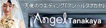 天使のウエディング「アンヘルタナカヤ」