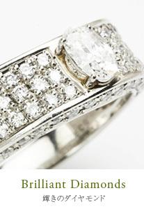 輝きのダイヤモンド
