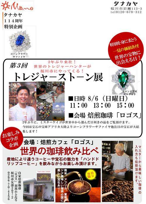 ジュエリーマーノのトレジャーストーン展 8月6日(日) 茨城県桜川市宝石店