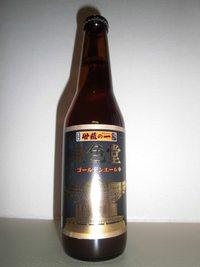 岩手県一関市の地ビール「金色堂」を飲んでみた!