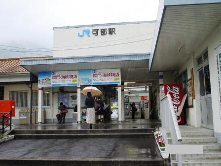 廃止になったJR可部線の三段峡駅!