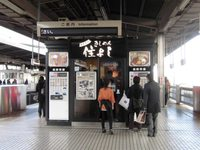 名古屋駅新幹線ホームでお手軽においしいきしめんを食べる!