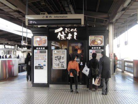 名古屋 駅 新幹線 ホーム きしめん