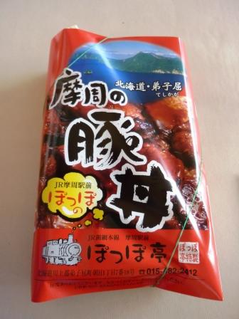2012年北海道旅行(15) 摩周の駅前弁当(?)豚丼を食べる!