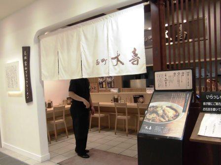 富山駅 きときと市場とやマルシェの「西町大喜」でブラックラーメン!