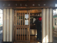 常磐線我孫子駅ホーム上の弥生軒で名物の唐揚げそばを食べてきた!