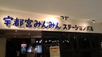 宇都宮に行ったら餃子を食べなきゃ!