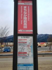 震災から7年目の陸前高田に行ってきた!