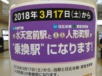 3月17日から東京メトロ水天宮前駅と人形町駅が乗換駅になる!