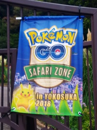 Pokémon GO Safari Zone in YOKOSUKAに行ってきた!